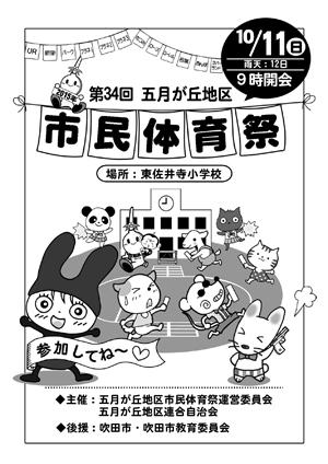 子供プログラム表紙