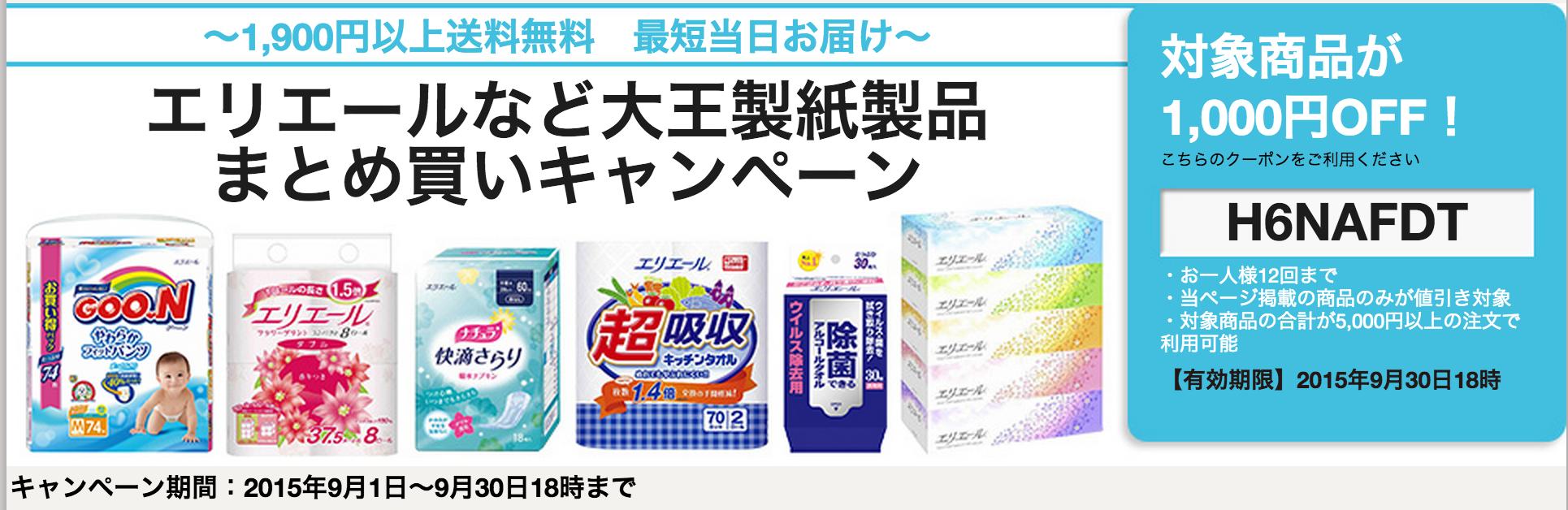 エリエールなど大王製紙製品まとめ買いキャンペーン201509
