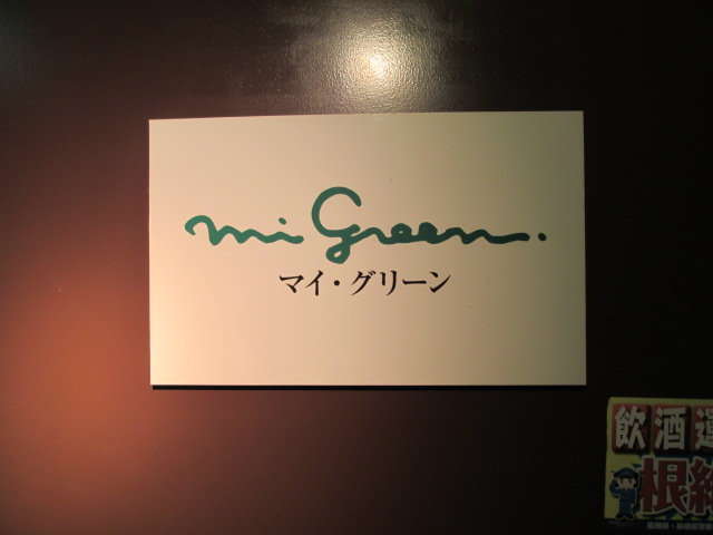 マイグリーン2