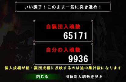 0906朝入魂数