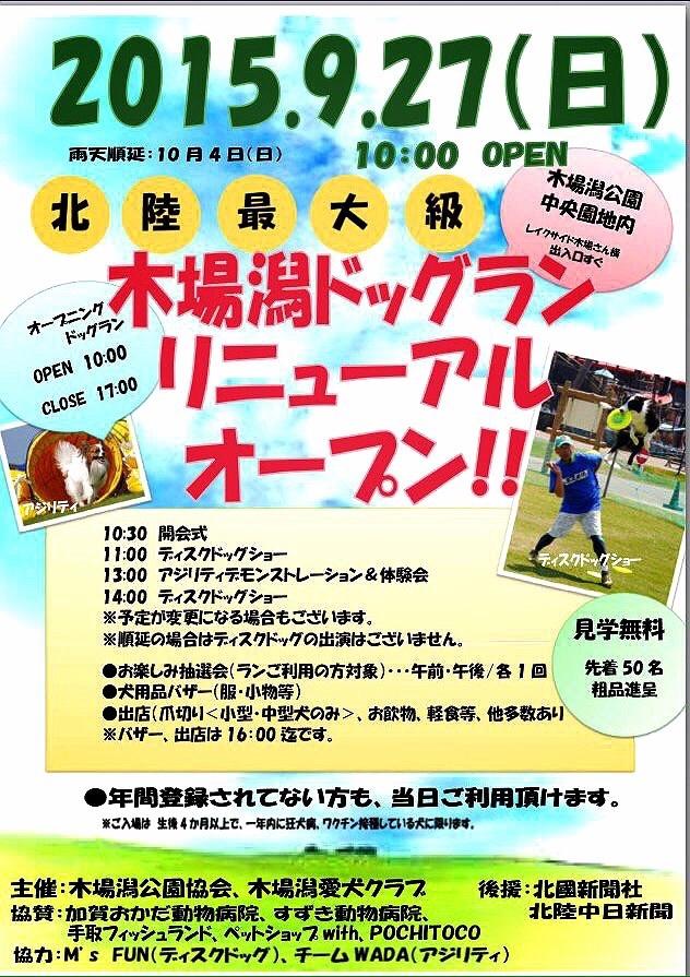 kibagata927_2.jpg
