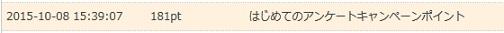 pt20151012h.jpg