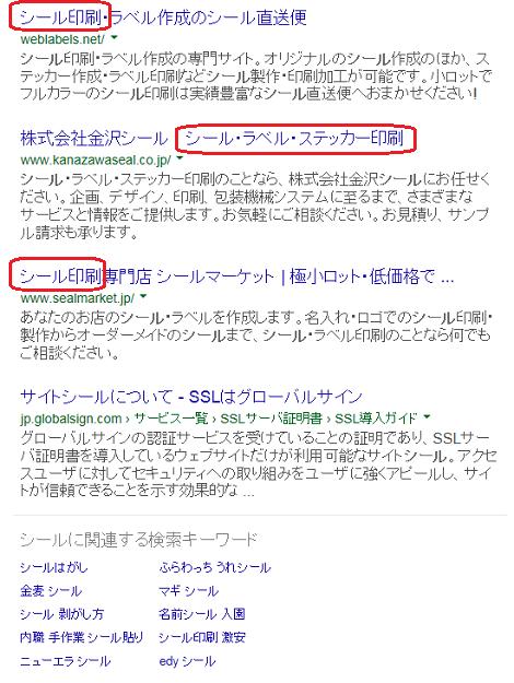 「シール」検索結果2