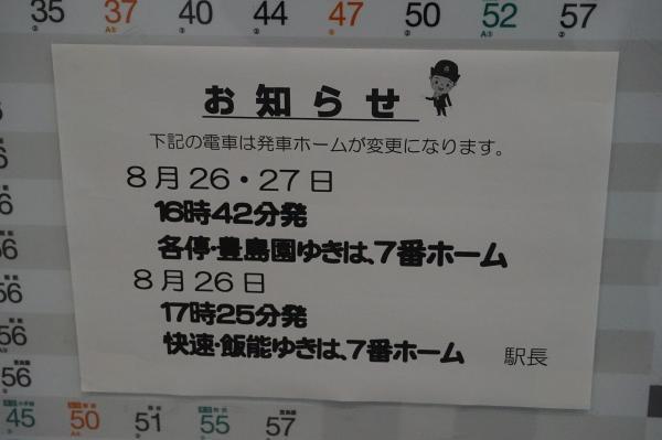 2015-08-26 池袋駅 時刻表 掲示