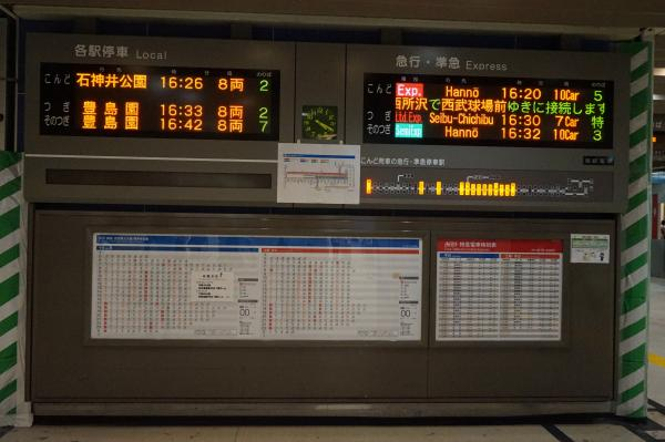 2015-08-26 池袋駅(地下) 発車標