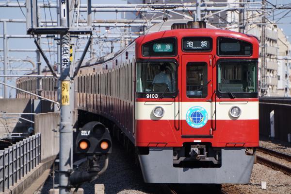 2015-09-22 西武9103F 準急池袋行き 4126レ