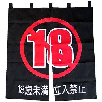 18禁コーナー