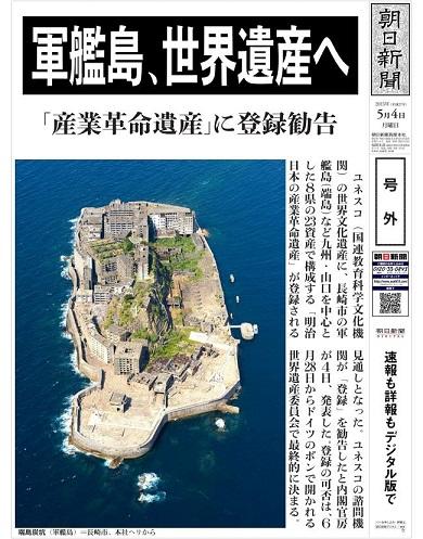 軍艦島・世界遺産登録