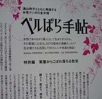 ベルばら手帖本編、まだ読んでない