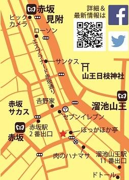 モンゴル料理 東京 赤坂