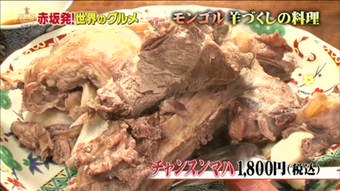 チャンスンマハ モンゴル料理 羊料理