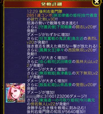 破竹-炎舞合戦祭り