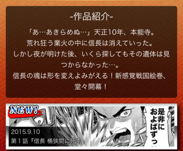 信長ストラクル作品紹介