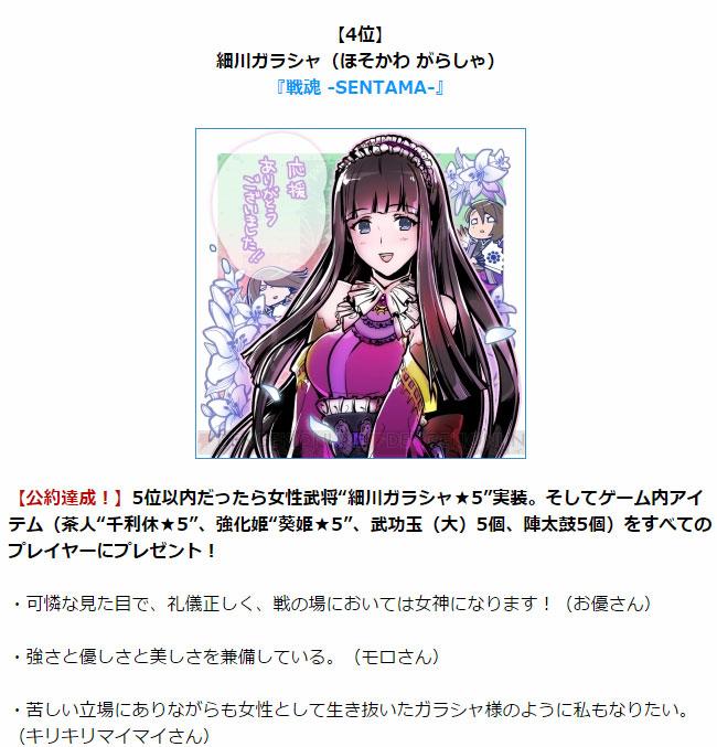 細川ガラシャ-戦魂