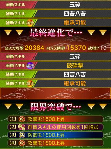 柴田勝家P19-スキル