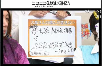 ニコ生MSSP