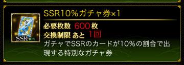 SSR10%券-協闘