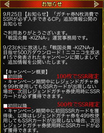 SSR確定-誤字修正