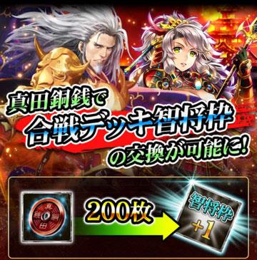 智将枠+1-攻城戦-真田銅銭200枚