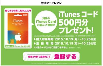 セブンアイチューンズカードキャンペーン3000円