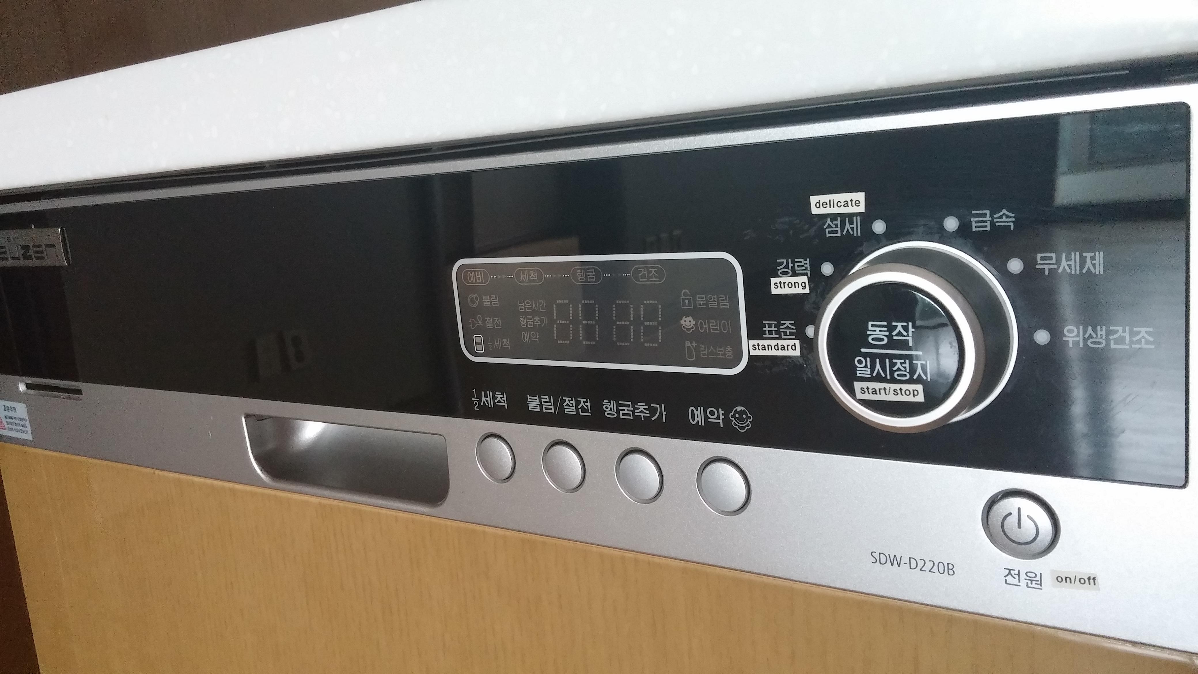 韓国 食器洗浄機