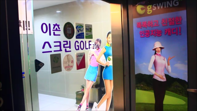 韓国のスクリーンゴルフ