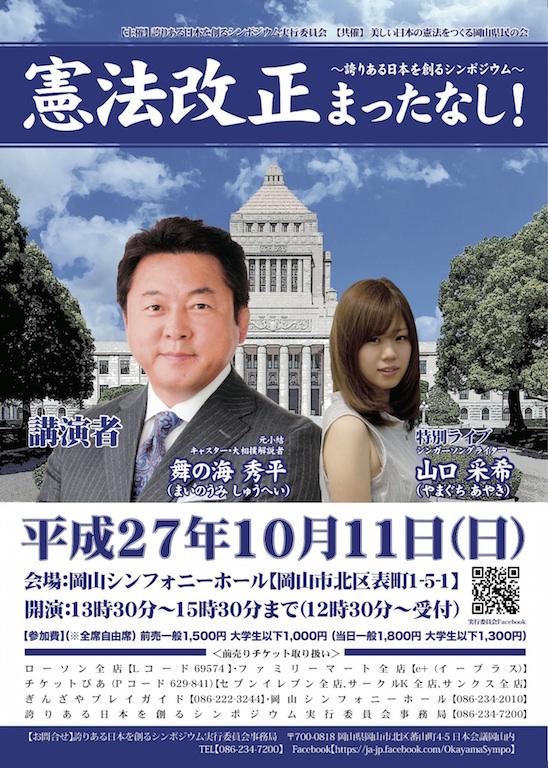憲法改正 まったなしA4チラシ(表)ブログ