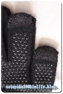 2015-10-21知らないと損する!100均ショップダイソーの「タッチ手袋すべり止め付」はタッチパネル対応