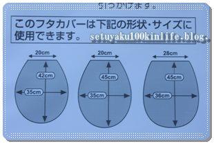 便座のフタカバーを発見!100均ショップキャンドゥで「COLOR PLUS」使えるサイズに要注意