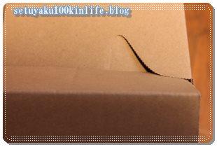 カラーボックス収納に便利!100均ショップセリアの「アニマルボックス」ハーフは横置きにピッタリ