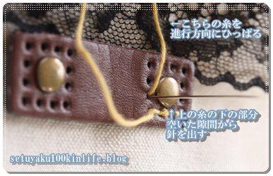 デコパージュしたセリア「キャンバストートバッグ」に100均ショップダイソーの「カバン用金具B」リメイク~作り方編