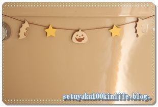 キュートなかぼちゃのハロウィン飾り!100均セリアの「ウットガーランド(パンプキン)」を飾ってみたよ