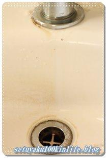 洗面器頑固な汚れは湿布して!100均ショップダイソーの「おそうじ用クエン酸」と重曹でお掃除~その2
