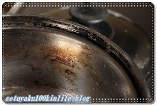 鍋ふちのこびりついた焦げ落とし!100均ショップダイソーの「おそうじ用クエン酸」と重曹でお掃除