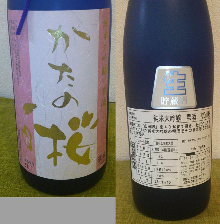 片野桜純米大吟醸雫酒