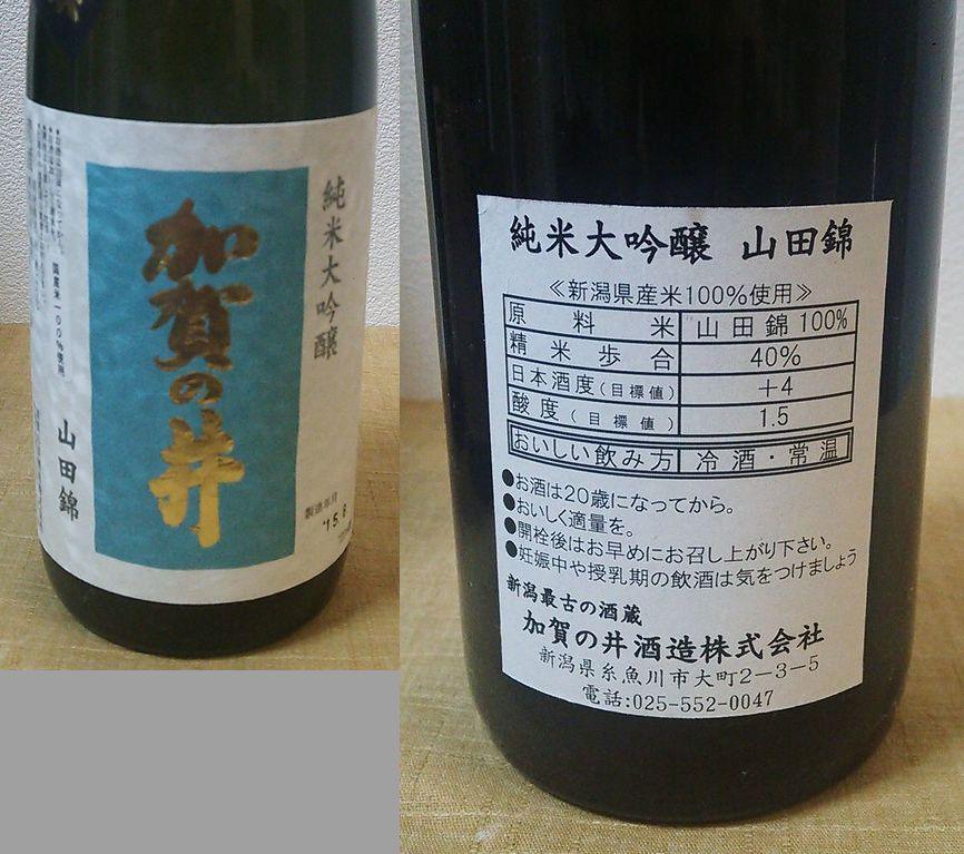 加賀の井純米大吟醸