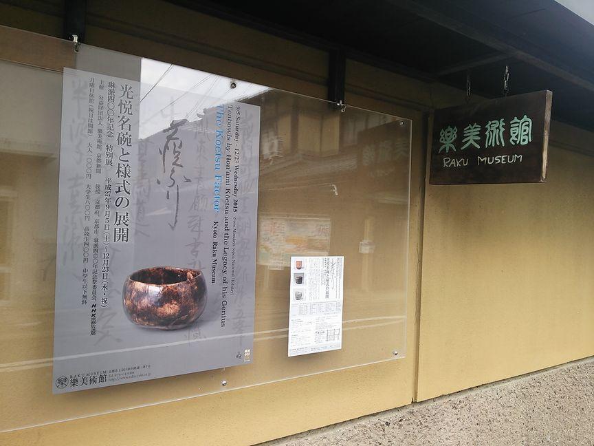 20150921樂美術館