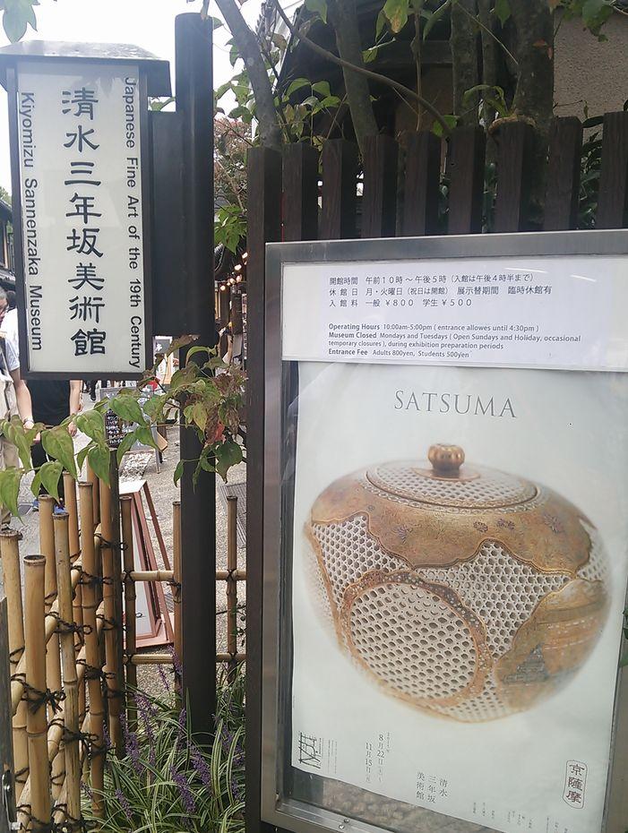 20150921三年坂美術館