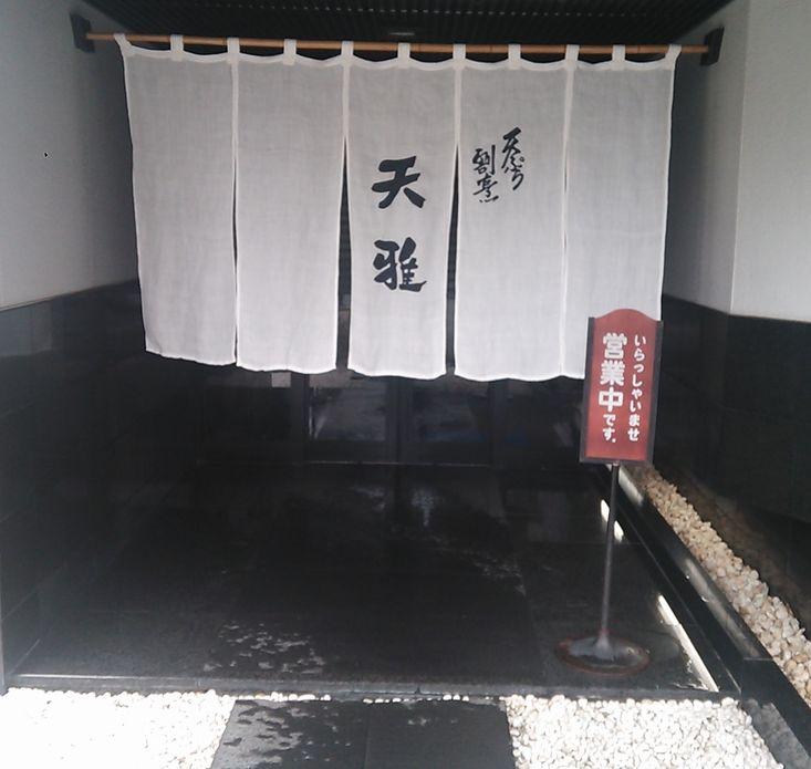 20151010天雅暖簾