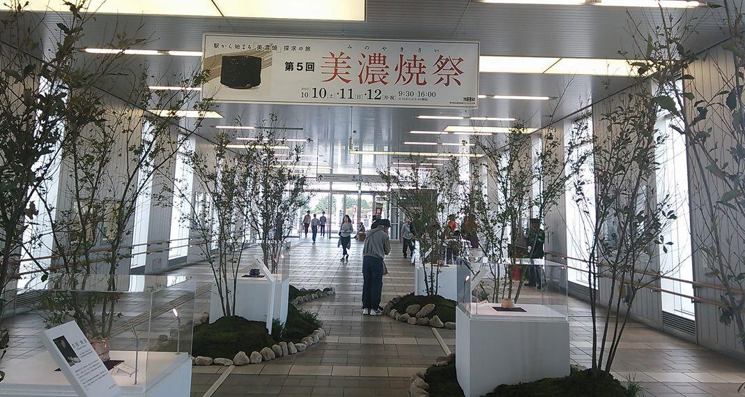20151012美濃焼祭り多治見駅
