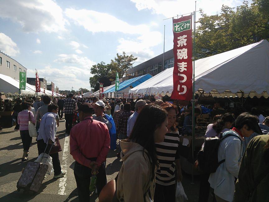 20151012たじみ茶碗祭り目抜