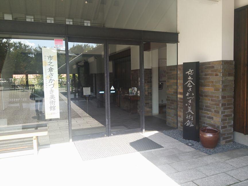 20151012市之倉さかづき美術館