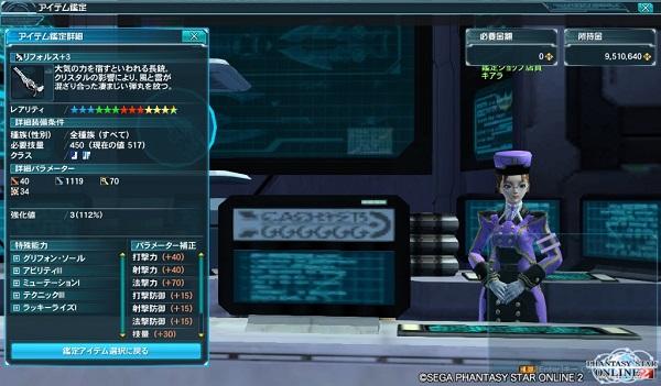 ☆13長銃 リフォルス