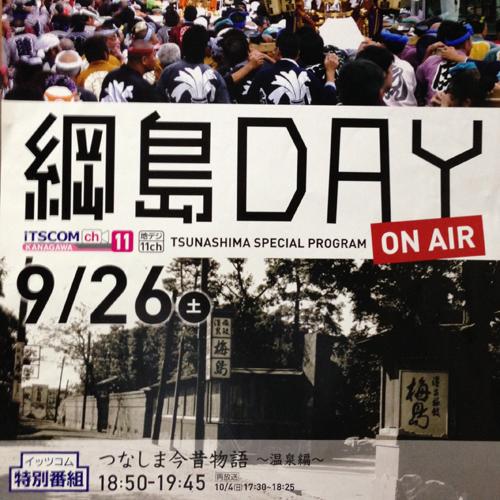 綱島DAY