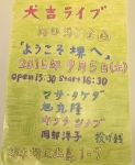 2015.9.5. 犬吉ポスター