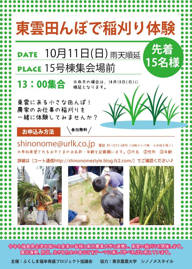 1011_シノノメ田んぼ_稲刈り