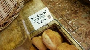 元町ウチキパン、チーズブレッド5