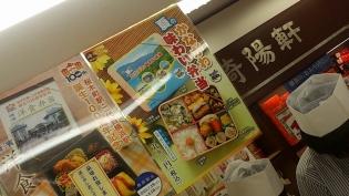 崎陽軒夏の味わい神奈川弁当1