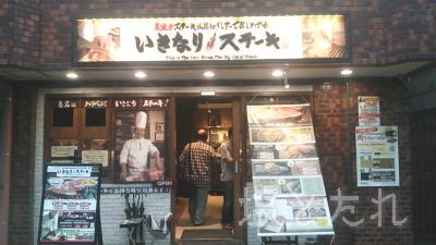 DSC_4974_20150823_01_いきなりステーキ