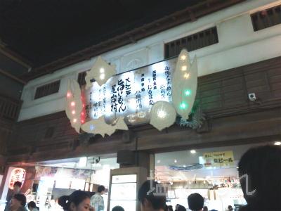 DSC_5016_20150830_01_東京お台場大江戸温泉物語